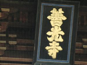 zennkouji (2).jpg